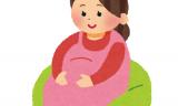 妊娠中の生活や注意について